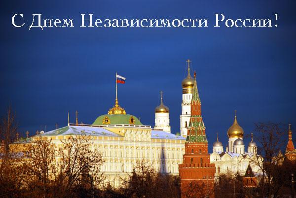 С днём независимости России