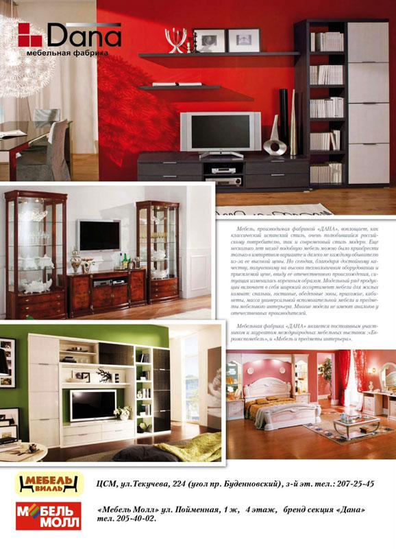 Приобретая мебель фабрики «ДАНА» в фирменных салонах г. Ростов-на-Дону