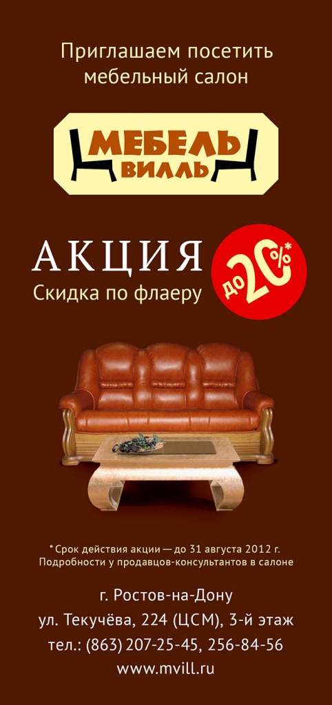 Мебель Фабрики Дана Интернет Магазин